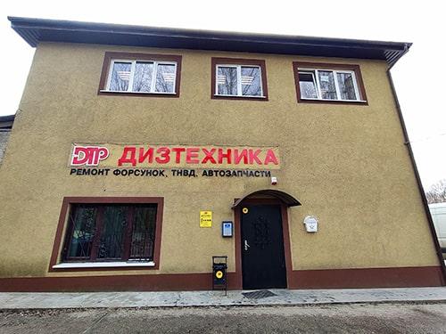 наше здание